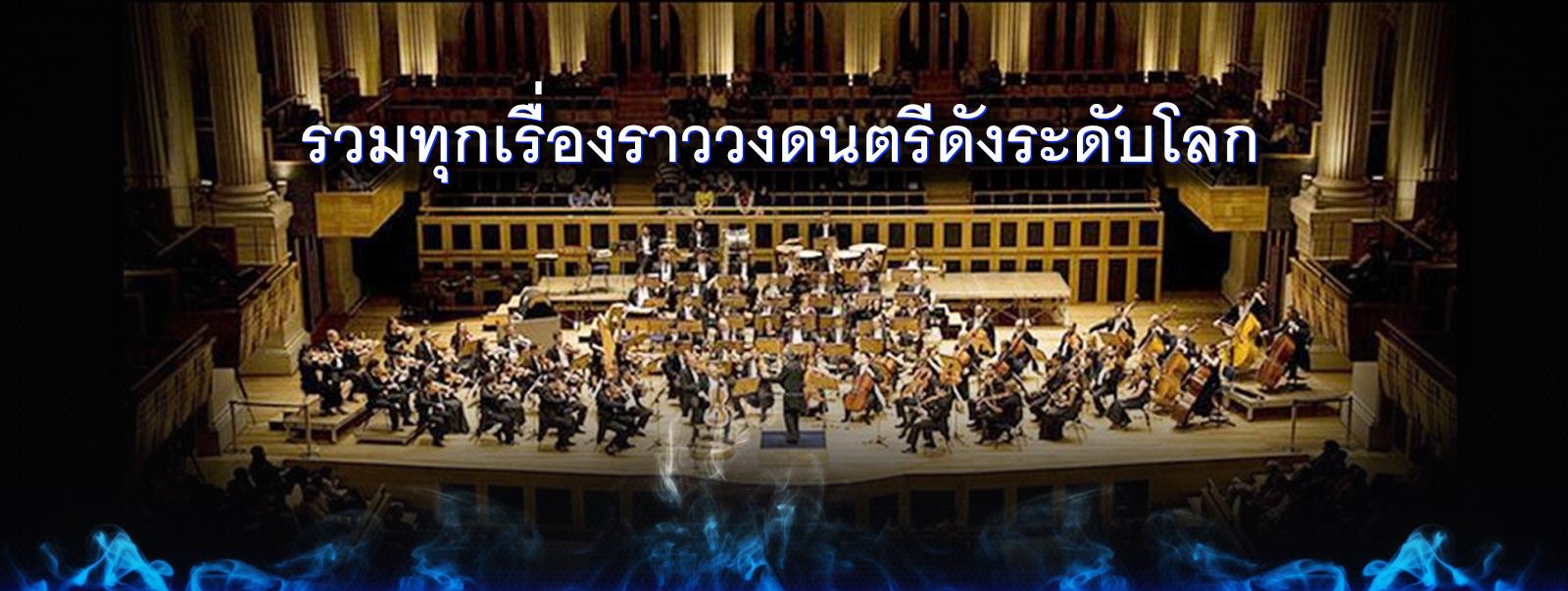 symphony วงดนตรีคลาสสิคระดับโลก